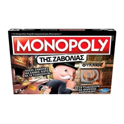 MONOPOLY ΤΗΣ ΖΑΒΟΛΙΑΣ- CHEATERS EDITION  819-18710.